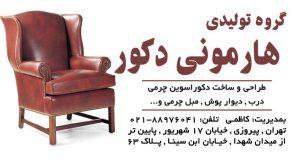 گروه تولیدی هارمونی دکور در تهران