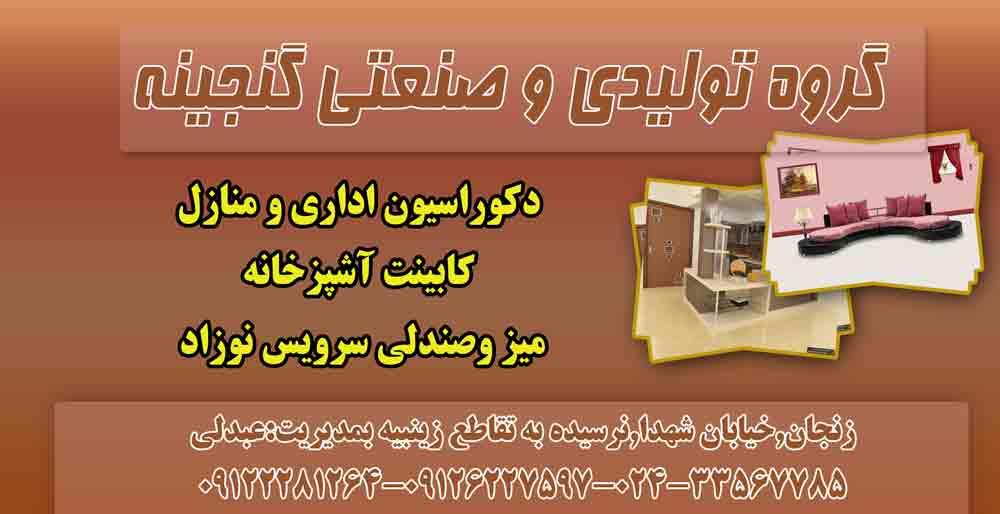 گروه تولیدی و صنعتی گنجینه در زنجان