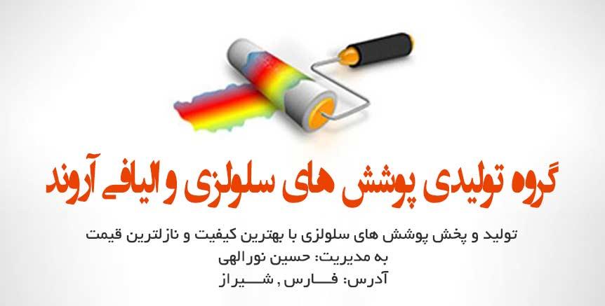 گروه تولیدی پوشش های سلولزی و الیافی آروند در شیراز