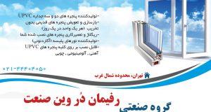 گروه صنعتی رفیمان در وین صنعت در تهران