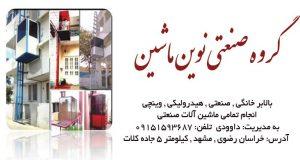 گروه صنعتی نوین ماشین در مشهد