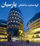 گروه صنعت ساختمان پارسیان در گیلان