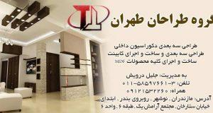گروه طراحان طهران در نوشهر