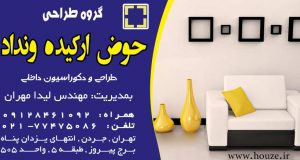 گروه طراحی حوض در تهران
