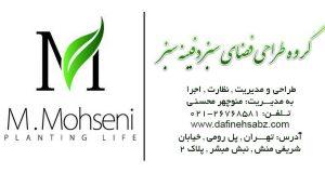 گروه طراحی فضای سبز دفینه سبز در تهران