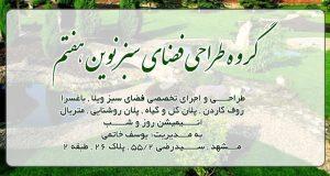 گروه طراحی فضای سبز نوین هفتم در مشهد