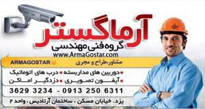 سیستم های حفاظتی امنیتی آرما گستر در یزد