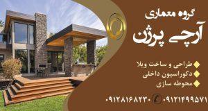 گروه معماری آرچی پرژن در تهران