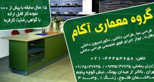 دکوراسیون آکام در تهران