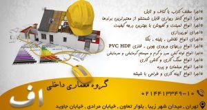 گروه معماری داخلی اف در تهران