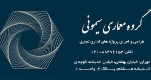 طراحی و اجرای پروژه های اداری و تجاری گروه معماری سیونی در تهران