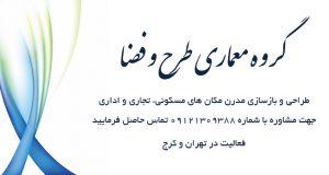 گروه معماری طرح و فضا در تهران و کرج
