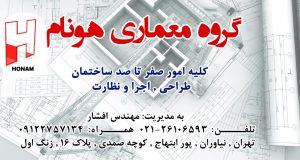 گروه معماری هونام در تهران