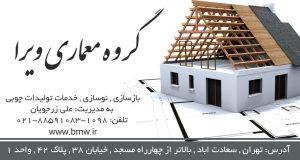گروه معماری ویرا در تهران