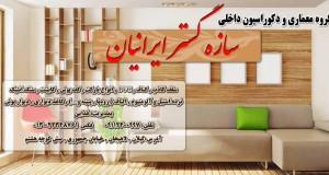 گروه معماری و دکوراسیون داخلی سازه گستر ایرانیان لاهیج در لاهیجان