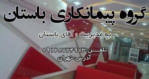 گروه پیمانکاری باستان در تهران