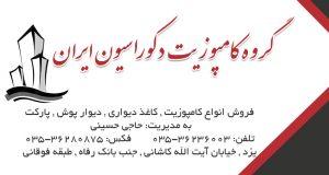 گروه کامپوزیت دکوراسیون ایران در یزد