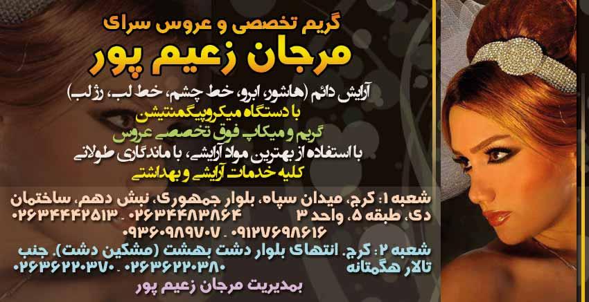 گریم تخصصی و عروس سرای مرجان زعیم پور در کرج