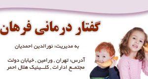 گفتار درمانی فرهان در تهران