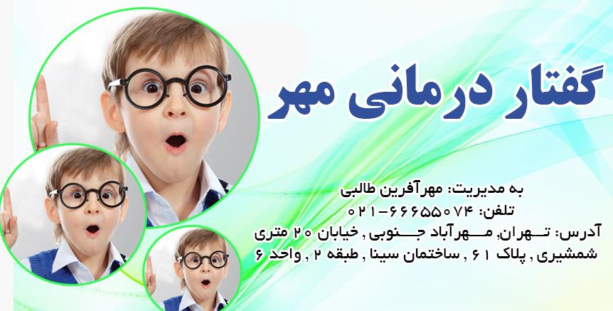 گفتار درمانی مهر در تهران