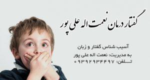 گفتار درمان نعمت اله علی پور