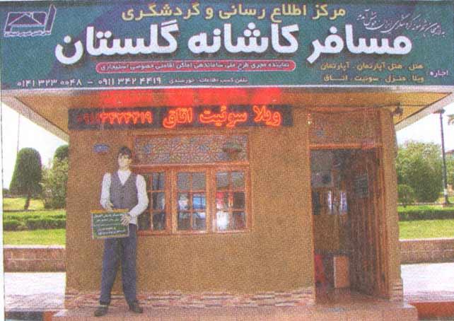 مرکز اطلاع رسانی و گردشگری خانه مسافر گلستان در لاهیجان1