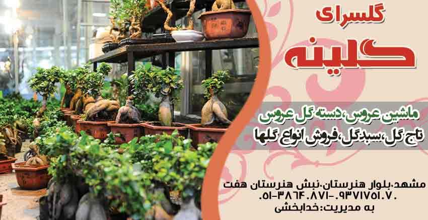 گلسرای گلینه در مشهد
