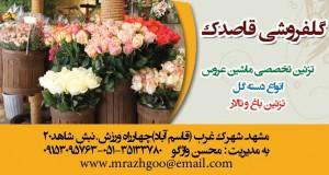 گلفروشی قاصدک در مشهد