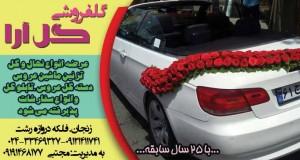 گل فروشی گل آرا در زنجان