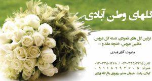 گلهای وطن آبادی در رشت