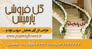 گل فروشی پارمیس در مشهد