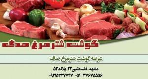 گوشت شترمرغ صدف در مشهد