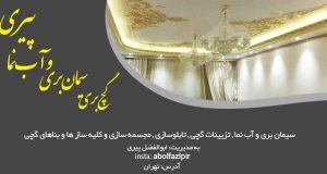 گچ بری سیمان بری و آب نما پیری در تهران