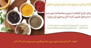 گیاه درمانی به روش طب سنتی ایران اسلامی در اهواز
