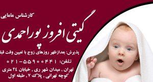 گیتی افروز پوراحمدی کارشناس مامایی در تهران