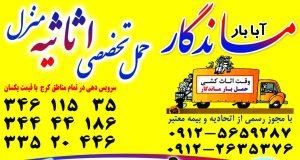 حمل و نقل آبا بار ماندگار در کرج