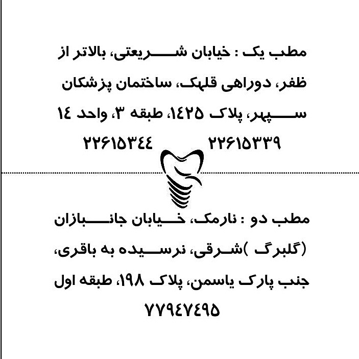 دکتر علیرضا صفریان در تهران1