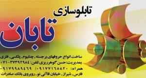 تابلوسازی تابان در شیراز