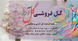 گل فروشی گل آرا در رشت