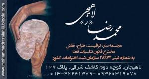 "محمدرضا ""ر""لاهیجی"