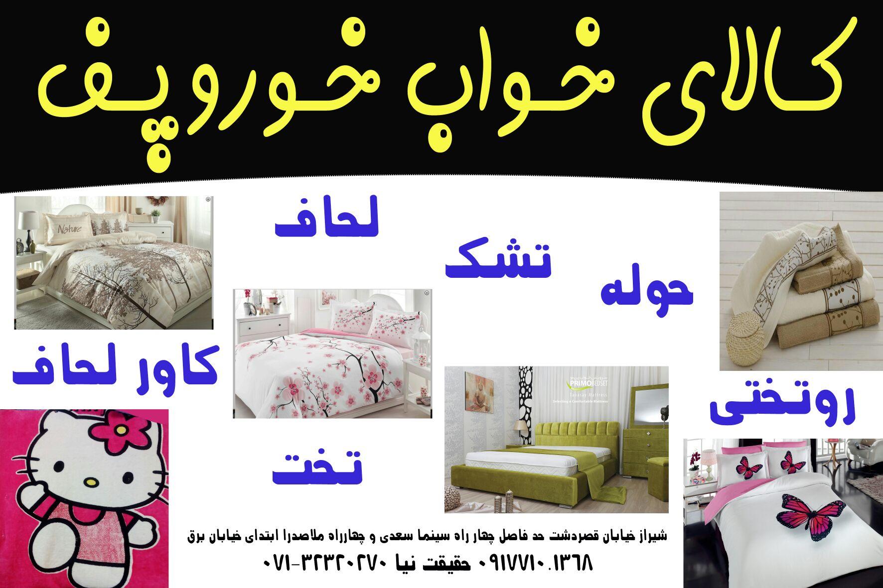 کالای خواب خوروپف در شیراز