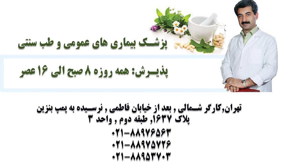 دکتر مهدی فهیمی در تهران