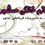 لوازم خانگی همشهری