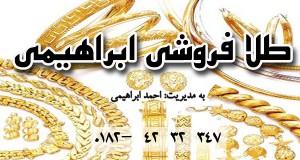 طلا فروشی ابراهیمی