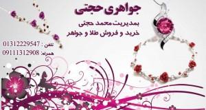 طلاو-جواهري-حجتي-رشت--118گي