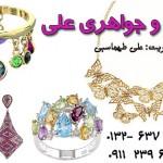 طلا و جواهری علی