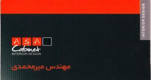 کابینت آسا