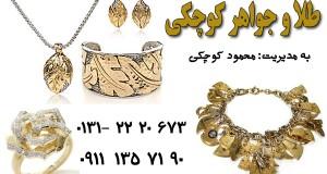 طلا و جواهر کوچکی