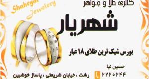 طلا شهریار1