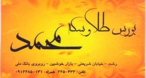 طلا و سکه محمد1